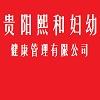 貴陽熙和婦幼健康管理有限公司