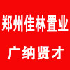 鄭州佳林置業有限公司
