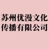 蘇州優漫文化傳播有限公司