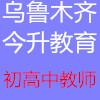 烏魯木齊今升教育培訓有限公司