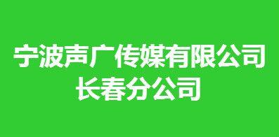 寧波聲廣傳媒有限公司長春分公司