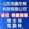 山東浩贏生物科技有限公司