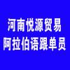 河南悅源貿易有限公司