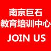 南京巨石教育培訓中心