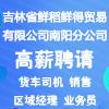 吉林省鮮稻鮮得貿易有限公司南陽分公司