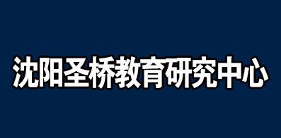 沈阳圣桥教育研究中心