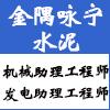 邢臺金隅詠寧水泥有限公司