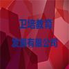 湖南衛培教育發展有限公司