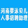 河南嬰泳貝兒教育科技有限公司