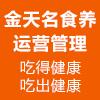 江蘇金天名食養運營管理有限公司