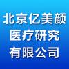 北京億美顏醫療研究有限公司