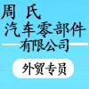 清河縣周氏汽車零部件有限公司