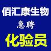 河南佰匯康生物科技有限公司
