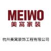 杭州美窩裝飾工程有限公司
