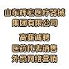 山東輝宏醫療器械集團有限公司