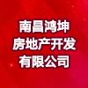 南昌鴻坤房地產開發有限公司