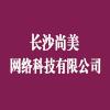 長沙尚美網絡科技有限公司