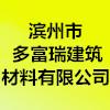 濱州市多富瑞建筑材料有限公司