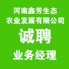 河南鑫芳生态农业发展有限公司