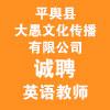 平舆县大愚文化传播有限公司