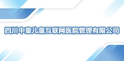 四川中童兒童互聯網醫院管理有限公司