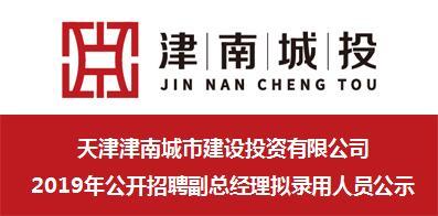 天津津南城市建設投資有限公司