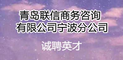 青岛联信商务咨询有限公司宁波分公司
