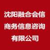 沈陽融合會信商務信息咨詢有限公司