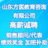 山東方醫教育咨詢有限公司