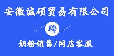 安徽誠碩貿易有限公司