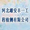 河北雄安豐一工程檢測有限公司