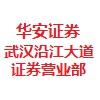 華安證券股份有限公司武漢沿江大道證券營業部