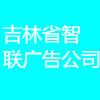 吉林省智联广告有限公司