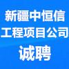 新疆中恒信工程項目管理有限責任公司
