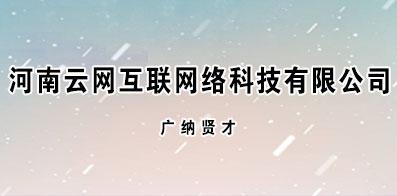 河南云網互聯網絡科技有限公司