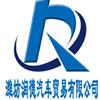 濰坊潤德汽車貿易有限公司