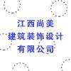 江西尚美建筑裝飾設計有限公司