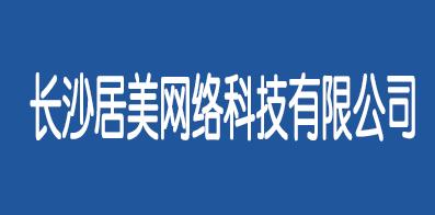 長沙居美網絡科技有限公司