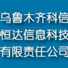 烏魯木齊科信恒達信息科技有限責任公司