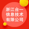浙江合一信息技術有限公司