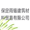保定雨錫建筑材料貿易有限公司