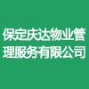 河北慶達物業管理服務有限公司