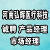 河南弘輝醫療科技有限公司