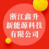 浙江鑫升新能源科技有限公司