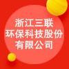 浙江三聯環保科技股份有限公司