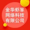 金華蝦笨網絡科技有限公司