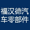 武漢福漢德汽車零部件有限公司