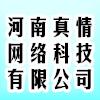 河南真情網絡科技有限公司