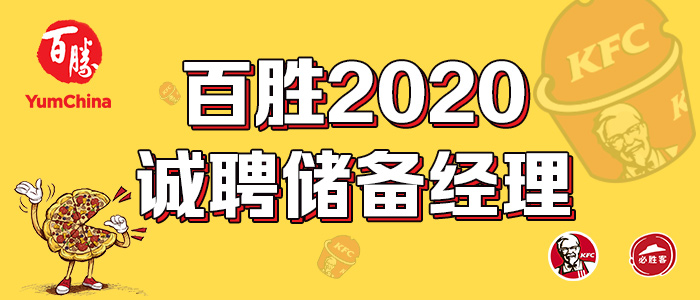 https://special.zhaopin.com/Flying/Society/20200115/14867947_15183808_ZL52590/