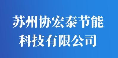 蘇州協宏泰節能科技有限公司